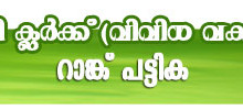Kerala PSC Rank List