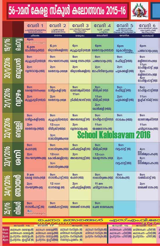 kalolsavam-schedule-1