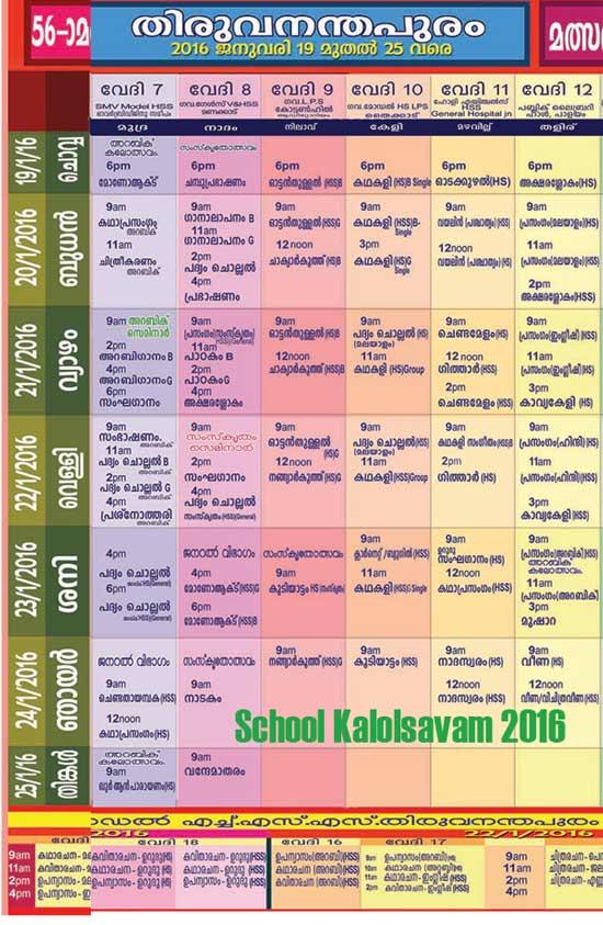 kalolsavam-schedule
