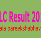 SSLC Result on May 5, 2017