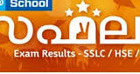 Saphalam 2017 download, SSLC Result 2017