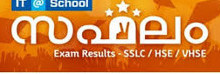 Saphalam 2017 download, SSLC Result 2017